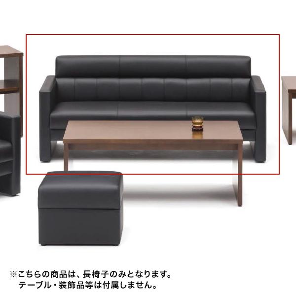 内田洋行 ウチダ UCHIDA 応接用家具 RS-23Nシリーズ 本革張りソファ 応接セット RS-231N・長イス ブラック W1700×D700×H720mm 6-272-4870