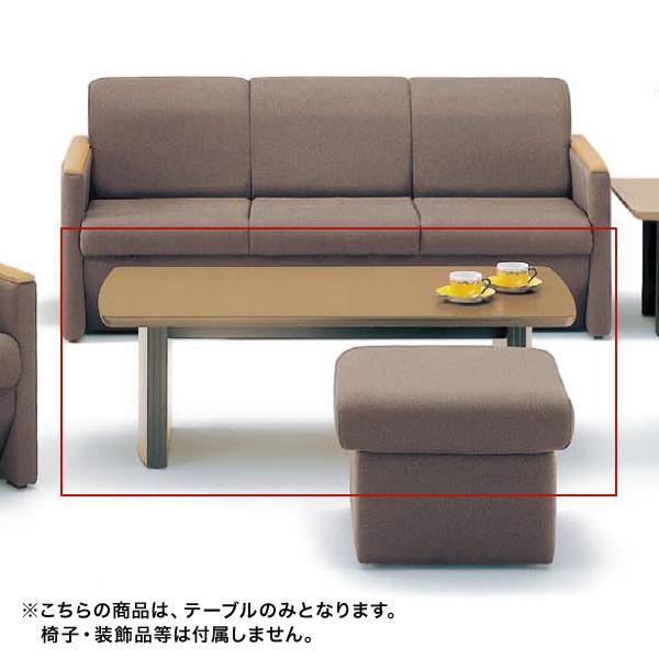 ウチダ 木肘タイプソファ 応接セット RM-25N テーブル センターテーブル25M型 1-327-0034