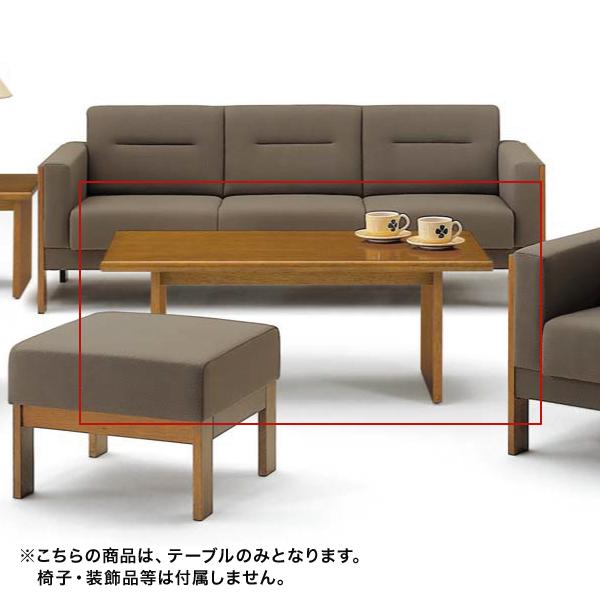 内田洋行 ウチダ UCHIDA 応接用家具 RS-16Nシリーズ 応接セット センターテーブル16N型 W1200×D600×H430mm 1-387-8161
