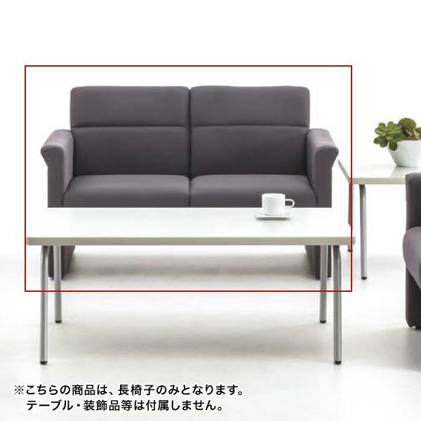 内田洋行 ウチダ UCHIDA 応接用家具 RP-5シリーズ 布張りソファ 応接セット RP-51・長イス W1235×D685×H750mm 6-261-5102/6-261-5103