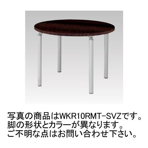 ナイキ NAIKI WAKE ウエイク ミーティングテーブル(WK型) 角パイプ脚 脚クリアーホワイト H700mmタイプ Ф1000×H700 WK10RMT-WH/WK10RMT-WS/WK10RMT-WZ