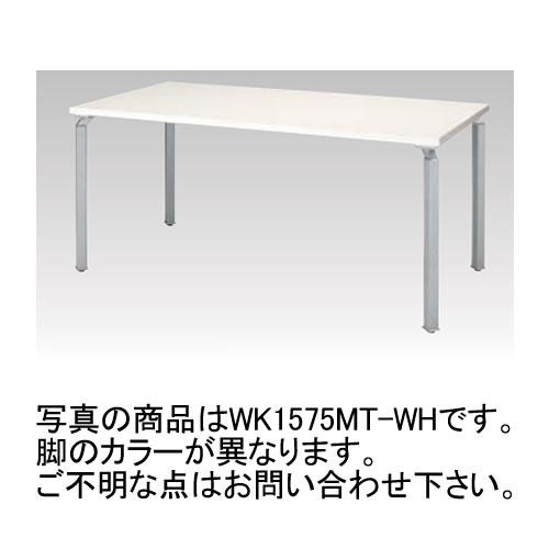 ナイキ NAIKI WAKE ウエイク ミーティングテーブル(WK型) 角パイプ脚 脚クリアーホワイト H700mmタイプ W1200×D750×H700 WK1275MT-WH/WK1275MT-WS/WK1275MT-WZ