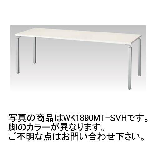 ナイキ NAIKI WAKE ウエイク ミーティングテーブル(WK型) 角パイプ脚 脚クリアーホワイト H700mmタイプ W1500×D900×H700 WK1590MT-WH/WK1590MT-WS/WK1590MT-WZ