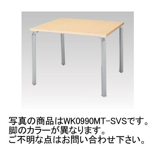 ナイキ NAIKI WAKE ウエイク ミーティングテーブル(WK型) 角パイプ脚 脚クリアーホワイト H720mmタイプ W900×D900×H720 WKH0990MT-WH/WKH0990MT-WS/WKH0990MT-WZ