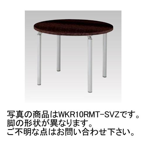 ナイキ NAIKI WAKE ウエイク ミーティングテーブル(WK型) 角パイプ脚 脚シルバー H720mmタイプ Ф1000×H720 WKH10RMT-SVH/WKH10RMT-SVS/WKH10RMT-SVZ