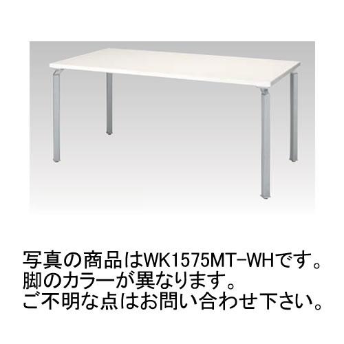 ナイキ NAIKI WAKE ウエイク ミーティングテーブル(WK型) 角パイプ脚 脚クリアーホワイト H720mmタイプ W1500×D750×H720 WKH1575MT-WH/WKH1575MT-WS/WKH1575MT-WZ