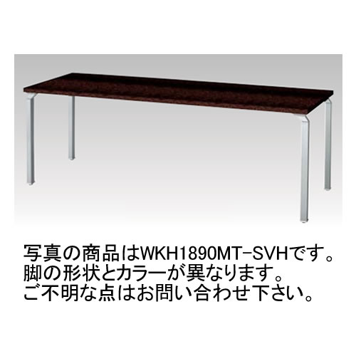 ナイキ NAIKI WAKE ウエイク ミーティングテーブル(WK型) 丸パイプ脚 脚クリアーホワイト H720mmタイプ W1800×D900×H720 WKR1890MT-WH/WKR1890MT-WS/WKR1890MT-WZ