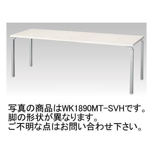 ナイキ NAIKI WAKE ウエイク ミーティングテーブル(WK型) 丸パイプ脚 脚シルバー  H700mmタイプ W1800×D900×H700 WKRL1890MT-SVH/WKRL1890MT-SVS/WKRL1890MT-SVZ