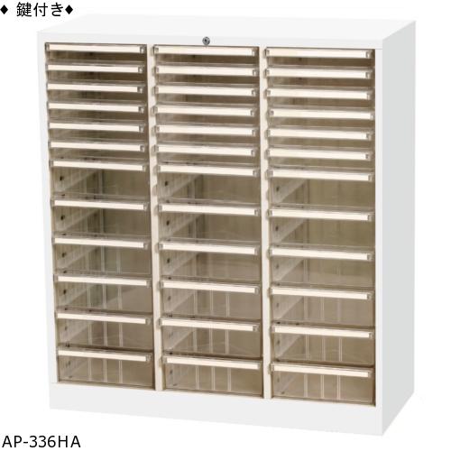 宮成製作所 ミヤナリ クリアトレーキャビネット シリンダー錠タイプ 3列ハイタイプ A4 浅型6段深型6段 W800xD350xH880 AP-336HC