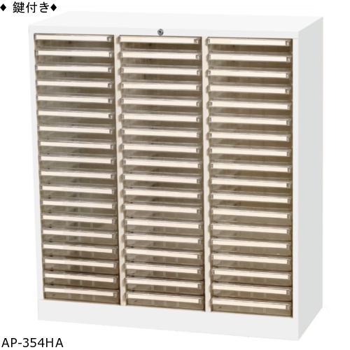 宮成製作所 ミヤナリ クリアトレーキャビネット シリンダー錠タイプ 3列ハイタイプ A4 浅型18段 W800xD350xH880 AP-354HC