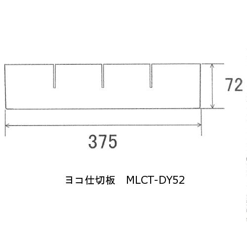宮成製作所 ミヤナリ Medi-LOCKカート 与薬トレー用 深型ヨコ仕切板 W375xH72 MLCT-DY52