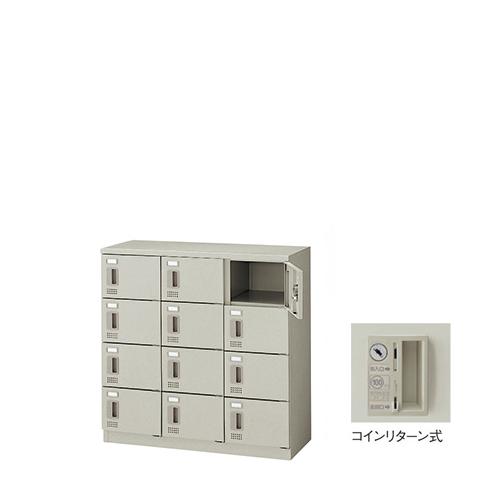 ナイキ シューズボックス 12人用 コインリターン式 W900×D380×H900mm SB0909R-12-AW