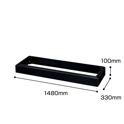 ナイキ NAIKI ベース(シューズボックス用) SB1500専用 W1480×D330×H100mm SB1500B