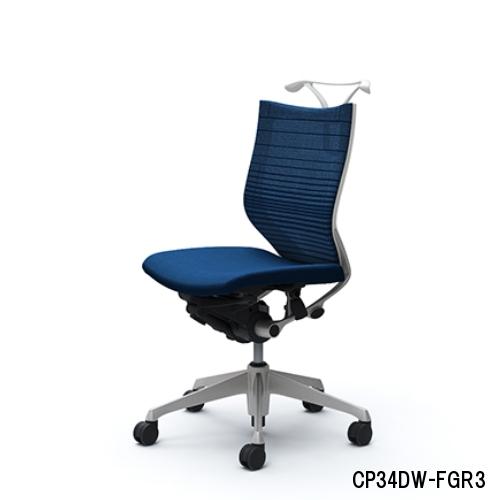 オカムラ バロンチェア グラデーションサポートmesh ローバック 肘無 シルバーフレーム ハンガー付 CP34DR-FGR/CP34DW-FGR