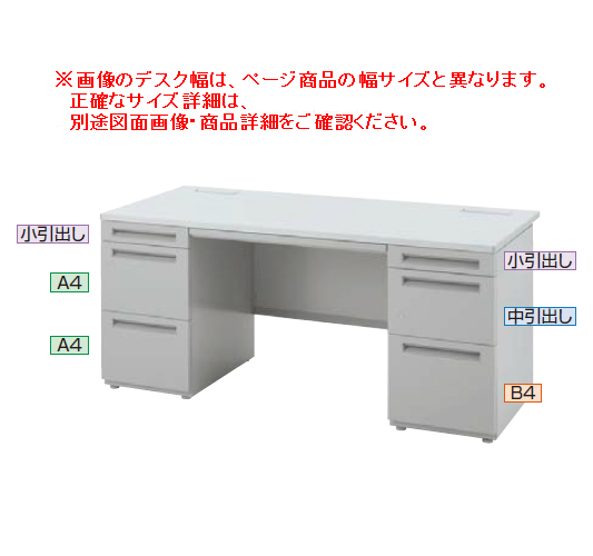 ウチダ FEED-R フィードアールデスク 両袖デスク A4-3段/B4-3段 両FR147A4B4-SK 5-119-1468