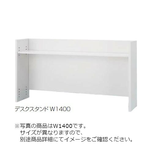 ウチダ UCHIDA デスクスタンド W1200×D300×H740 5-231-1120