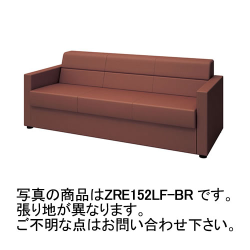 ナイキ NAIKI 応接セット ZRE152型 ソファー ビニールレザー張り W1830×D760×H700 ZRE152L-BR/ZRE152L-BK
