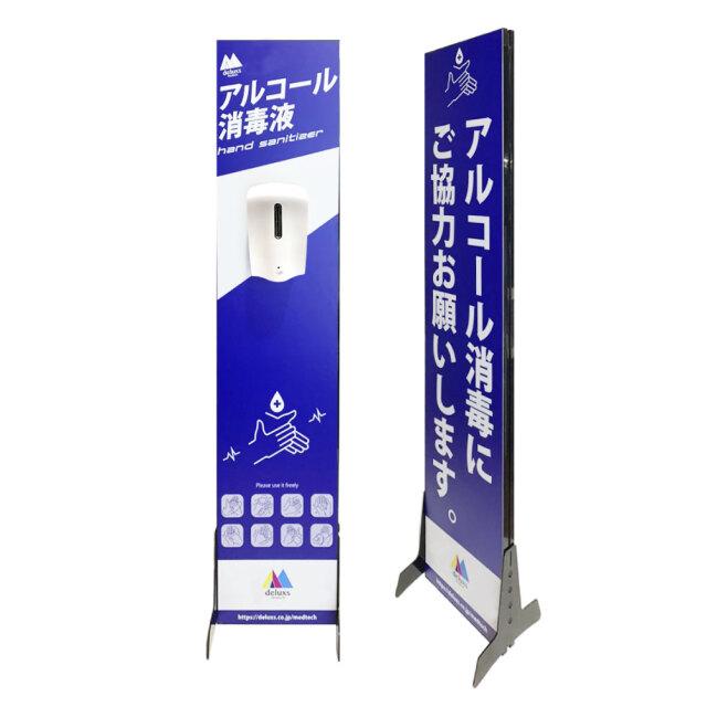 非接触消毒バナースタンド 両面パネルタイプ【送料込み】