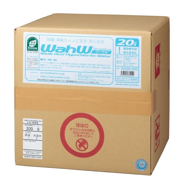 WahW 次亜塩素酸水溶液 20L テナー容器入り(200ppm)【送料込み】