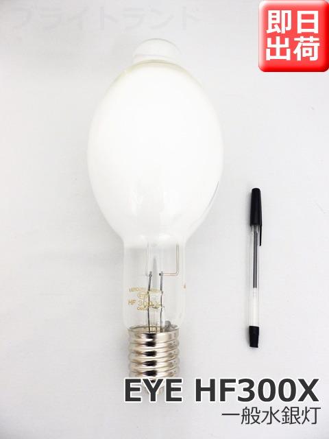 岩崎電気 一般水銀灯 HF300X 蛍光形 アイパワーデラックス300W