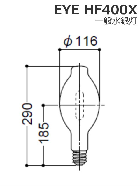 岩崎電気 一般水銀灯 HF400X 蛍光形 アイパワーデラックス400W