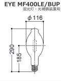 岩崎電気 アイ マルチハイエース MF400LE/BUP 蛍光形 400W 混光灯・光補償装置用
