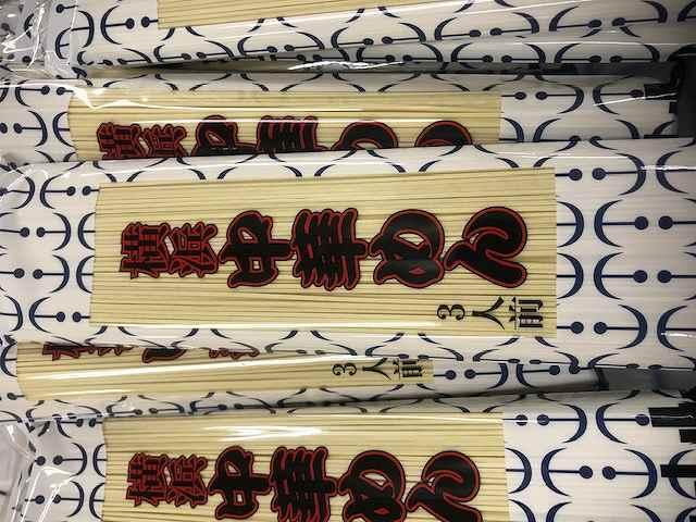 中華めん(横浜)