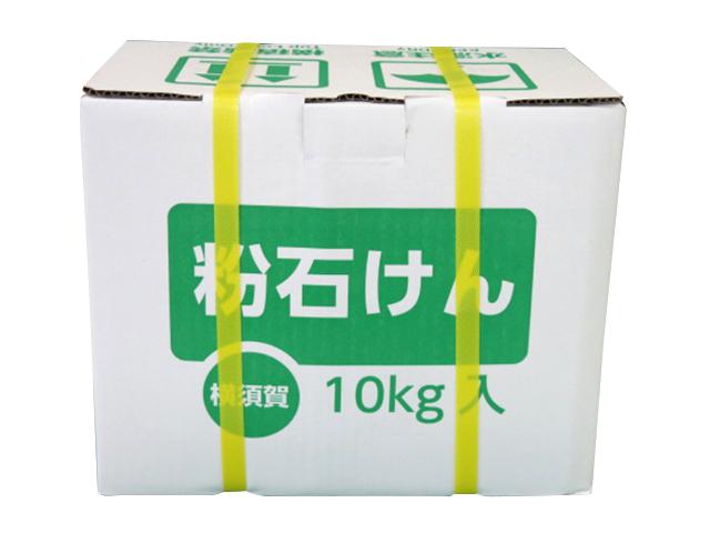 粉石けん 10kg (横須賀)