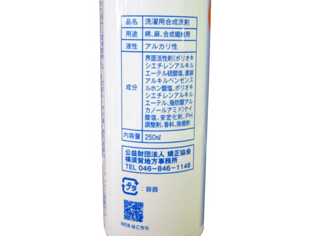 ブルースティック液体版 (横須賀)