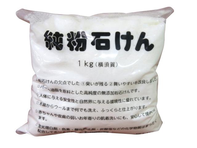 純粉石けん 1Kg (横須賀)