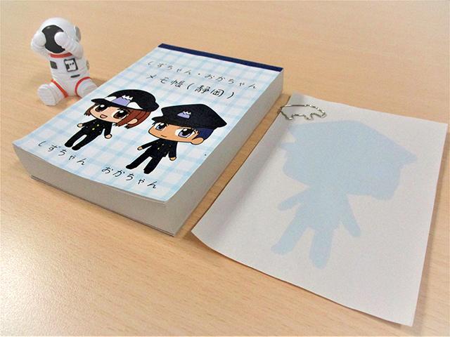 しずちゃん・おかちゃんメモ帳 (静岡)