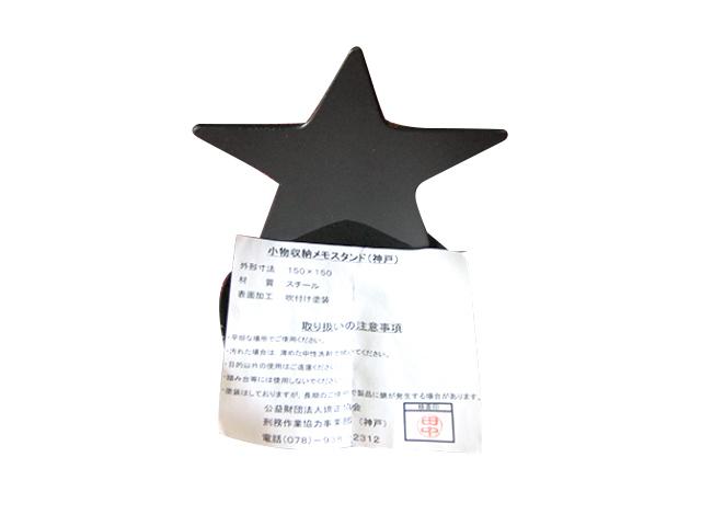 小物収納メモスタンド (神戸)