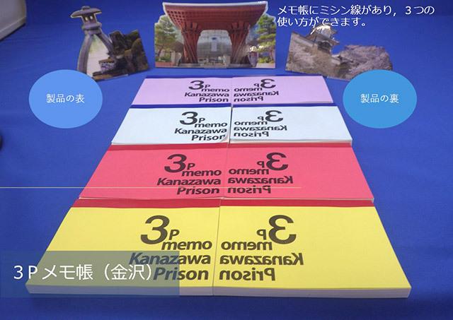 3P メモ(金沢)