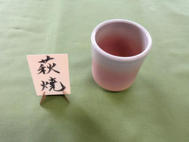 湯呑み 小 (山口)