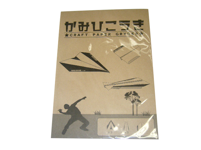 クラフトペーパーグライダー (福岡)