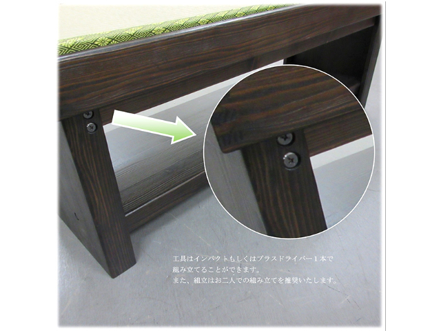 畳縁台 (大分) 2型