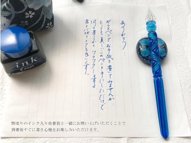 ガラスペンセット (大分) 14型