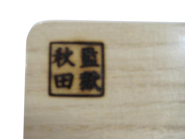 まな板 (秋田) A型