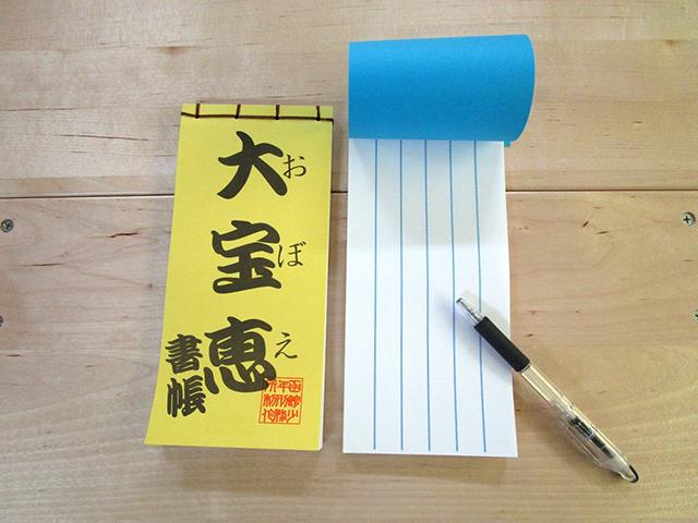 おぼえ(大宝恵)書帳 (函館)