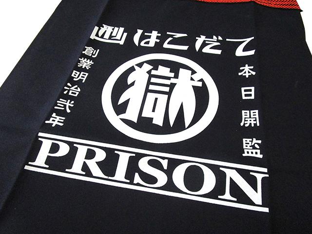 刑務所の前掛け・新 (函館)