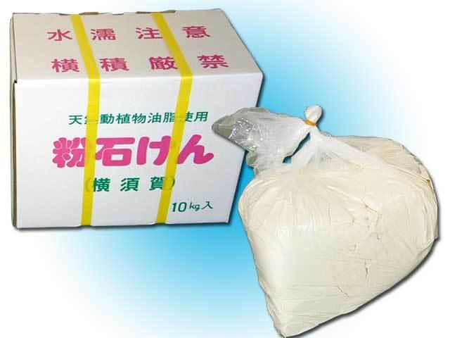粉石けん10kg(横須賀)