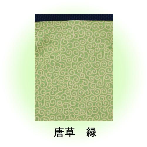 刑務所の巾着唐草緑