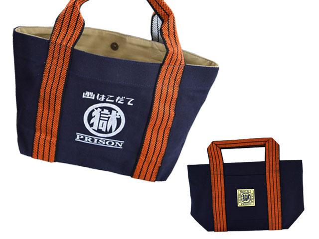 刑務所の手提袋 ミニ Chino Cloth(函館)