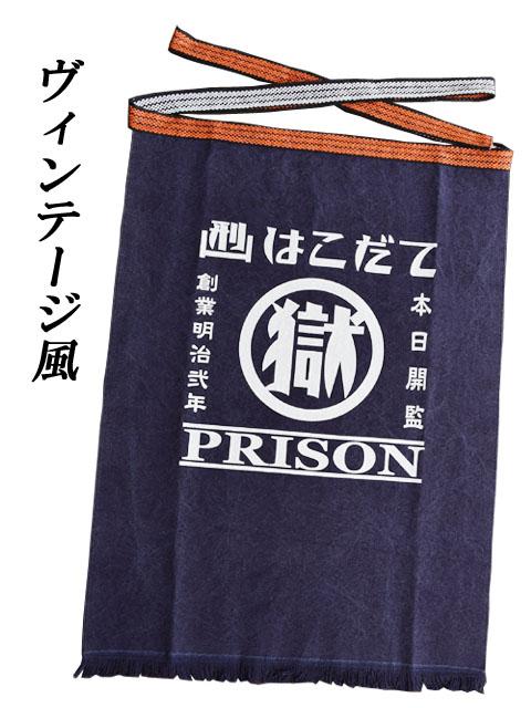 刑務所の前掛け ヴィンテージ風 (函館)