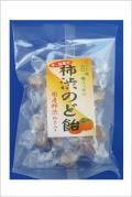柿渋のど飴H