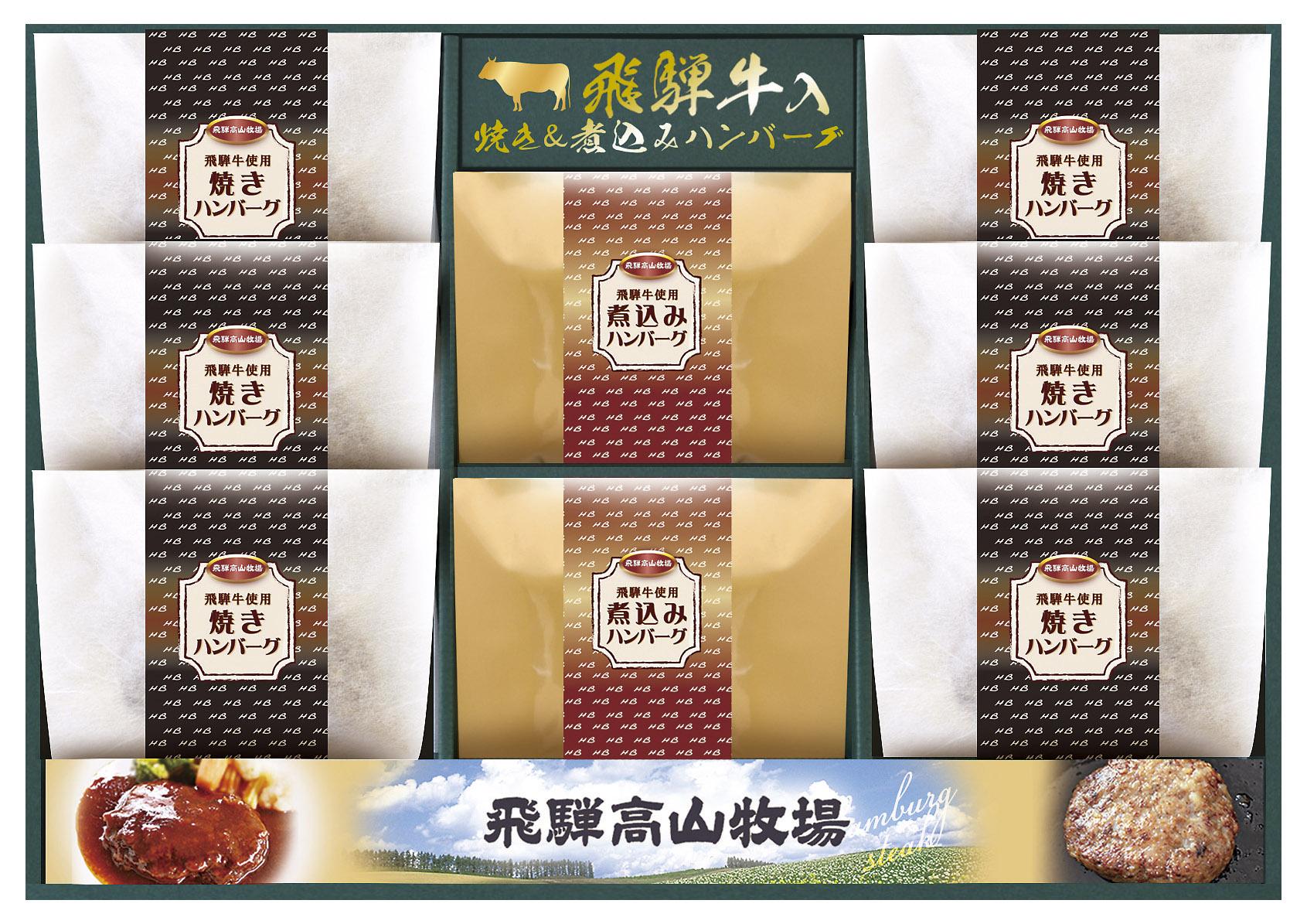 【画像目録】 飛騨牛 焼きハンバーグ110g×6・煮込みハンバーグ150g×2