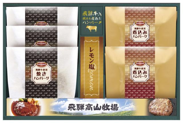 【画像目録】 飛騨牛 焼きハンバーグ110g×3・煮込みハンバーグ150g×2、レモン塩50g