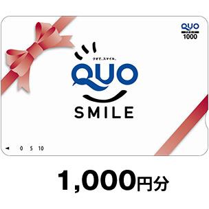 クオ(QUO)カード 1000円分