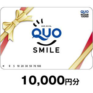 クオ(QUO)カード 10000円分