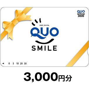 クオ(QUO)カード 3000円分